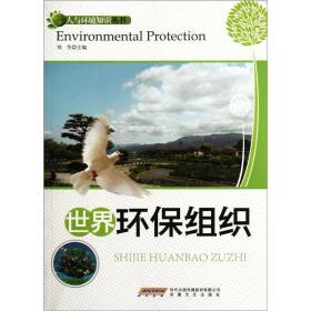 #人与环境知识丛书:世界环保组织