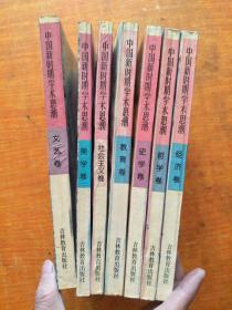 中国新时期学术思潮:美学卷、社会主义卷、教育卷、史学卷、哲学卷、经济卷、文艺卷、文化卷,8本合售