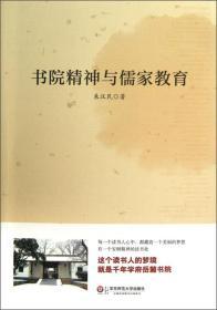 书院精神与儒家教育