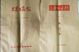 创刊号《三秦书画报》2年合售     陕西知名不知名的书画家资料一网打尽