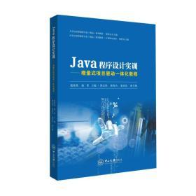Java程序设计实训:增量式项目驱动一体化教程