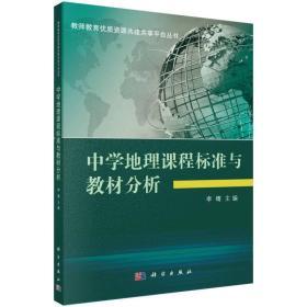 正版二手包邮 中学地理课程标准与教材分析 李晴 9787030410498