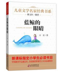 曹文轩推荐儿童文学经典书系 蓝鲸的眼睛
