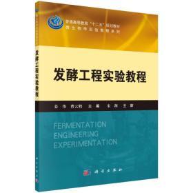"""发酵工程实验教程/普通高等教育""""十二五""""规划教材·微生物学实验教程系列"""
