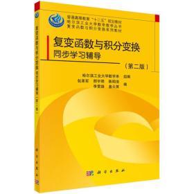 """复变函数与积分变换同步学习指导(第二版)/普通高等教育""""十二五""""规划教材9787030412188"""