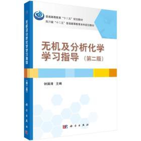 """无机及分析化学学习指导(第二版)/普通高等教育""""十二五""""规划教材"""