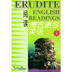 【疯狂抢】博古通今英语阅读(I)