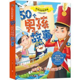世界奇妙故事集系列:50个男孩故事