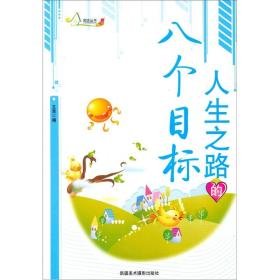 励志丛书---人生之路的八个路标(上下册)