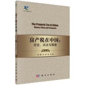 房产税在中国:历史、试点与探索
