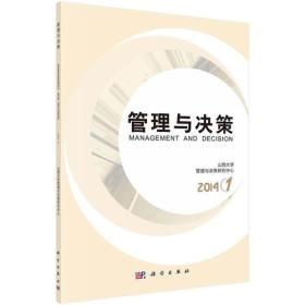 管理科学与工程创新丛书:管理与决策 2014(1)