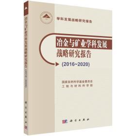 冶金与矿业学科发展战略研究报告(2016-2020)