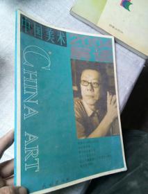 中国美术2004解读第6期