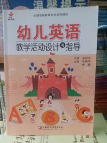 幼儿英语教学活动设计与指导