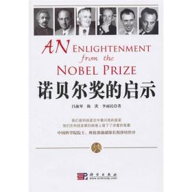 诺贝尔奖的启示