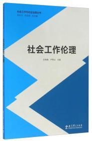 社会工作与社会治理丛书:社会工作伦理 宣兆凯,尹秀云 教育科
