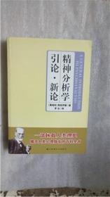 精神分析学 引论 新论
