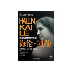G-7/世界名人非常之路--热爱光明的残疾作家海伦·凯勒