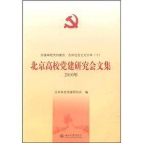 2010年北京高校党建研究会文集