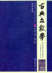 古典文献学(第2版)