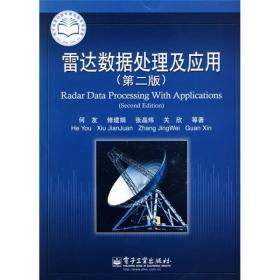 雷达数据处理及应用(第2版)