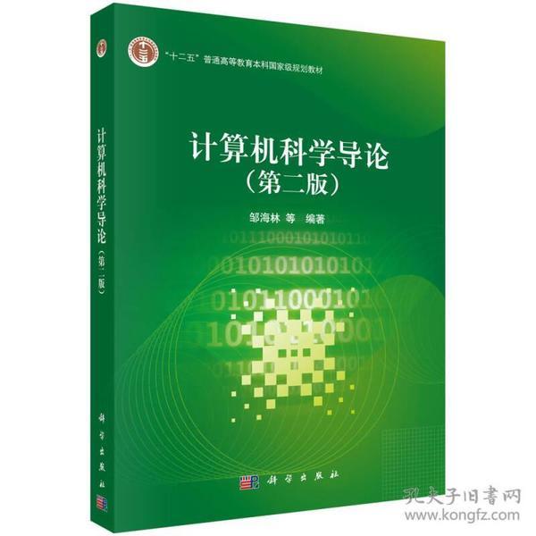 计算机科学导论邹海林,柳婵娟等科学出版社9787030418807