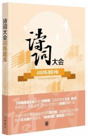 诗词大会训练题库 中华书局  9787101130102