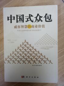 中国式众包:威客智慧的商业价值