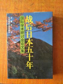 战后日本五十年国际学术研讨会论文集