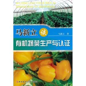 马新立谈有机蔬菜生产与认证