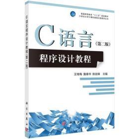 9787030425904-R3-C语言程序设计教程