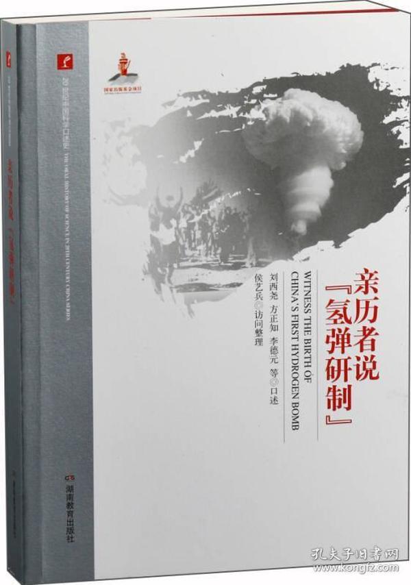 亲历者说氢弹研制/20世纪中国科学口述史
