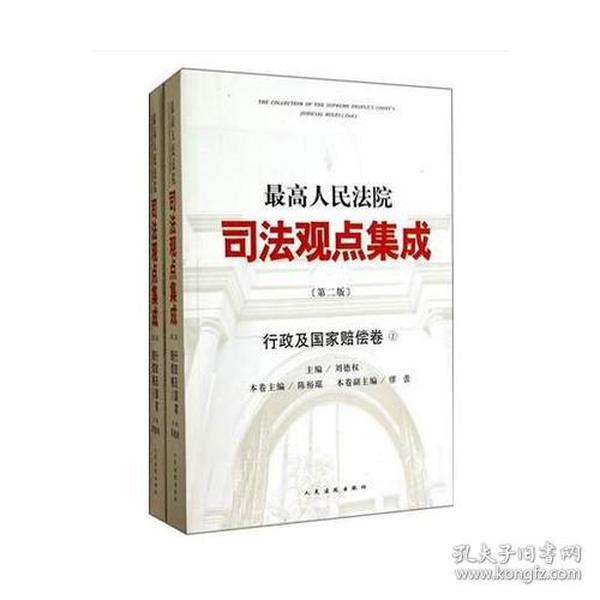最高人民法院司法观点集成(第2版)行政及国家赔偿卷