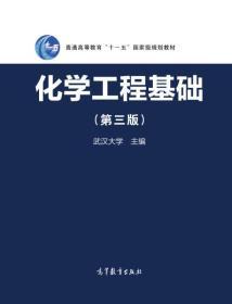 化学工程基础(第3版) 武汉大学  高等教育出版社 97870404617