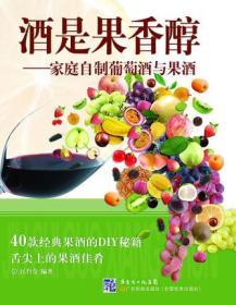 酒是果香醇:家庭自制葡萄酒与果酒