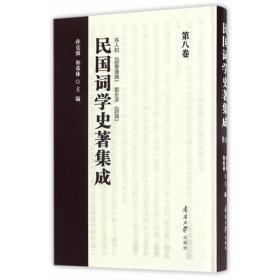 民国词学史著集成 第八卷