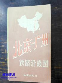 北京--广州铁路沿线图(1959年2月第一版北京第一次印刷本)