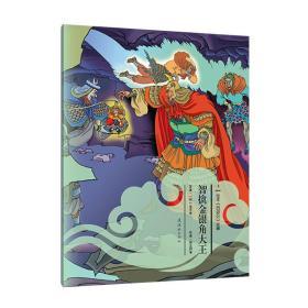 绘本《西游记》故事:智擒金银角大王(套装上下册)