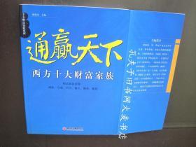 《通赢天下:西方十大财富家族》中国经济出版社