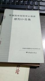 《图书馆学概论》《藏书建设与读者工作学习指导丛书》《图书馆学概论学习指导丛书》《中国图书馆图书分类法期刊分类表》4本和售