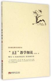 五I教学细说/张楚廷教育文集