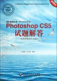 photoshop  CS5试题解答