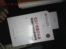 党员干部廉洁从政 党纪政纪及相关法律法规手册