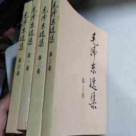 毛泽东选集(1—5卷,第5卷为77版)【五册合售】详见描述。