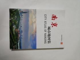 南京城市地理集
