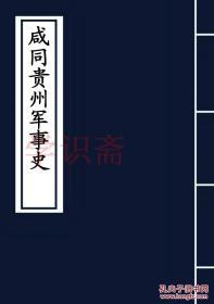咸同贵州军事史(复印本)
