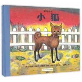 (精装绘本)奇想国童书--多莱尔作品:小狐(全3册)