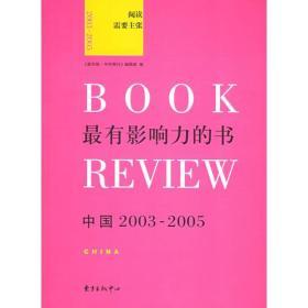 最有影响力的书--中国2003-2005