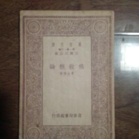 佛教概论(1933年初版本,道林纸本,私藏品好)