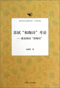 """苏轼和陶诗考论:兼及韩国""""和陶诗"""""""